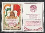 СССР 1980 г, Визит Брежнева в Индию, марка с купоном