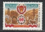 СССР 1981, 60 лет Дагестанской АССР, 1 марка