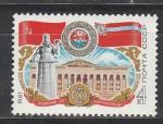 СССР 1981 г, 60 лет Грузинской ССР, 1 марка