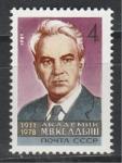 СССР 1981 год, М. В. Келдыш, 1 марка  (космос, академик)