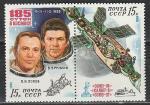 """СССР 1981 год , """"Союз -35"""" - """"Салют-6"""" - """"Союз-37"""", пара марок. 185 суток в космосе."""