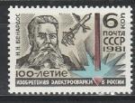 СССР 1981 год, Изобретение Электросварки, 1 марка.