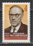 СССР 1981 год, М. Лаврентьев, академик 1 марка. советский матаматик и механик.
