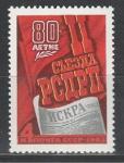 СССР 1983 г, 2-й Съезд РСДРП, 1 марка