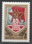 СССР 1983, 65 лет ВС СССР, 1 марка