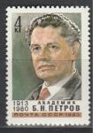 СССР 1983, Б. Петров, 1 марка