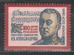 СССР 1983 г, А. Александров, 1 марка