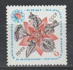 СССР 1983 год, Военно-Прикладной Спорт, 1 марка