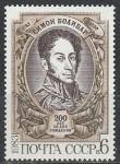 СССР 1983, С. Боливар, 1 марка