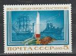 СССР 1983 год, 200 лет Севастополю, 1 марка