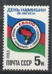 СССР 1983, День Намибии, 1 марка