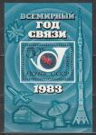 СССР 1983, Год Связи, блок