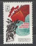 СССР 1983, Долой Ядерное Оружие, 1 марка