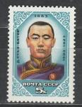 СССР 1983, Сухе Батор, 1 марка
