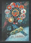 СССР 1983 год, День Космонавтики, блок