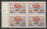 СССР 1957, Азербайджанская ССР, Узор на Флаге, 4 я марка, квартблок