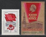 СССР 1986 год , XXVII Съезд КПСС, серия 2 марки. ( 1 марка на фольге )