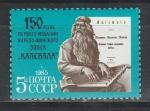 """СССР 1985 год, 150 лет Изданию Эпоса """"Калевала"""", 1 марка"""