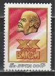 СССР 1987 г, ХХ Съезд ВЛКСМ, 1 марка