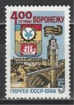 СССР 1986 год, 400 лет городу  Воронежу, 1 марка.