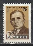 СССР 1984, А. Бубнов, 1 марка
