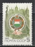 СССР 1985 год, 40 лет Освобождения Венгрии, 1 марка