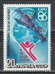 СССР 1986, Экспо-86, 1 марка