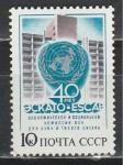 СССР 1987 г, 40 лет ЭСКАТО, 1 марка