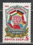 СССР 1985 год, 30 лет Варшавскому Договору, 1 марка