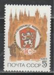 СССР 1985 г, 40 лет Освобождения Чехословакии, 1 марка