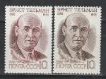 СССР 1986 год, Эрнст  Тельман, серия 2 марки . два цвета.