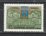 СССР 1986 год, 350 лет  городу Тамбов. 1 марка