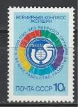 СССР 1987 год, Конгресс Женщин, 1 марка