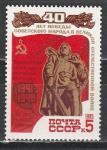 """СССР 1985 год, Филвыставка """"40 лет Победы"""", Надпечатка, 1 марка."""