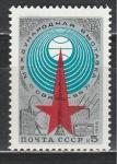 """СССР 1986, Выставка """"Связь-86"""", 1 марка"""