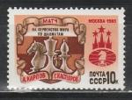 СССР 1985 год, Матч по Шахматам, 1 марка