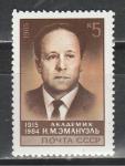 СССР 1985, М. Эмануэл, 1 марка
