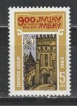 СССР 1985 год, 900 лет городу Луцку, 1 марка