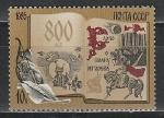 """СССР 1985 г, 800 лет """"Слову о Полку Игореве"""",1 марка"""