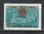 СССР 1986 год, 400 лет городу  Тюмени, 1 марка