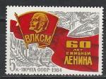 СССР 1984, 60 лет с Именем Ленина, 1 марка