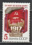 СССР 1985 год, 68 - я  годовщина ВОСР, 1 марка.  Слава Великому Октябрю!