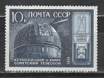 СССР 1985 год, Телескоп АН СССР, 1 марка, крупнейший в мире. космос