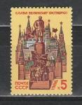 СССР 1986, 69 лет ВОСР, 1 марка