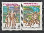 СССР 1985, Трезвость-Норма Жизни, серия 2 марки