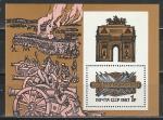 СССР 1987 г, 175 лет Бородино, блок