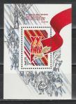 СССР 1987 год, ХХ Съезд ВЛКСМ, блок