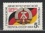 СССР 1984, 35 лет ГДР, 1 марка
