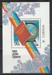 СССР 1986 год, Наш Дом-Земля, блок.