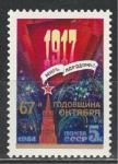СССР 1984, 67 годовщина  ВОСР, 1 марка